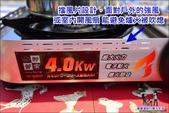 妙管家-高功率電子點火瓦斯爐:DSC_4233.JPG