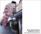 日本東京自由行~Day5 part2 淺草寺商店街:DSC_1376.JPG