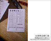 2013.01.25台南 鄭記蔥肉餅、集品蝦仁飯、石頭鄉玉米:DSC_9547.JPG