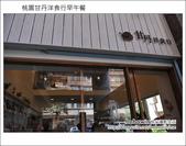 桃園甘丹洋食行早午餐:DSC_1937.JPG