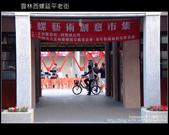 [ 雲林 ] 西螺延平老街、三角大水餃、連琴碗粿:DSCF3194.JPG