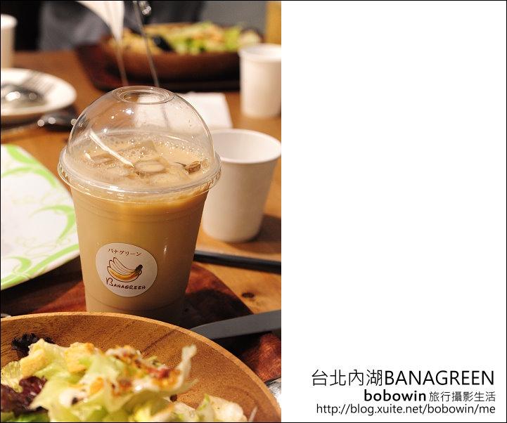 台北內湖BANAGREEN:DSC_6419.JPG
