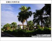 2011.08.19 宜蘭水筠間民宿:DSC_1306.JPG