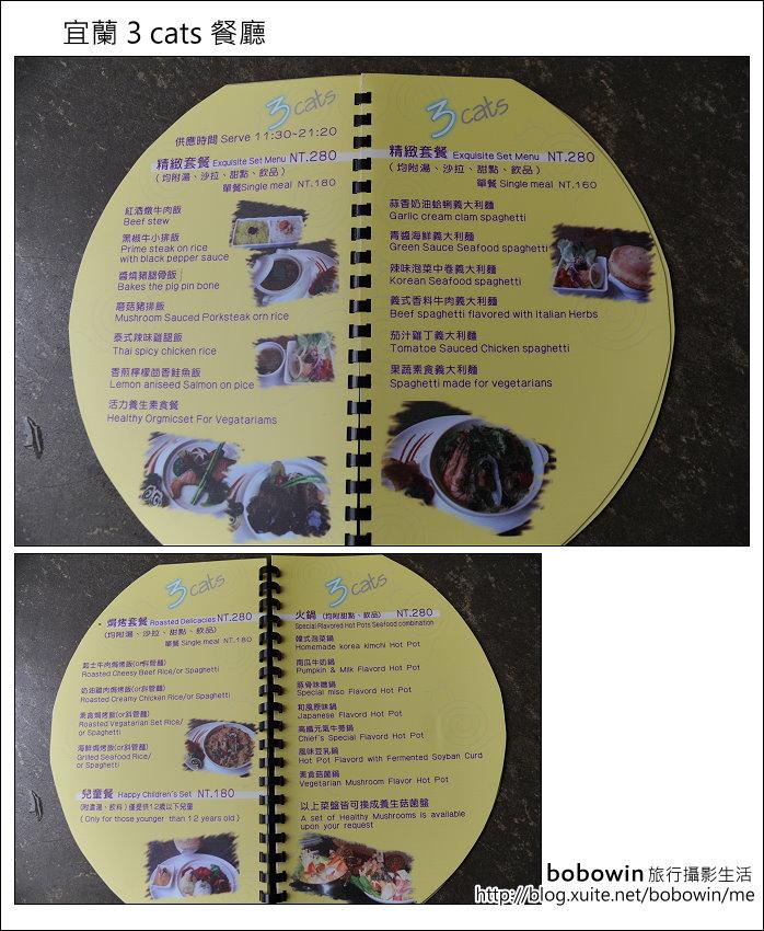 2012.02.11 宜蘭3 cats 餐廳:DSC_5041.JPG