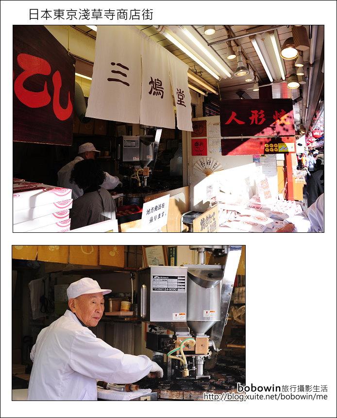 日本東京自由行~Day5 part2 淺草寺商店街:DSC_1382.JPG