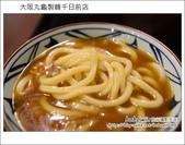 大阪丸龜製麵千日前店:DSC_6636.JPG