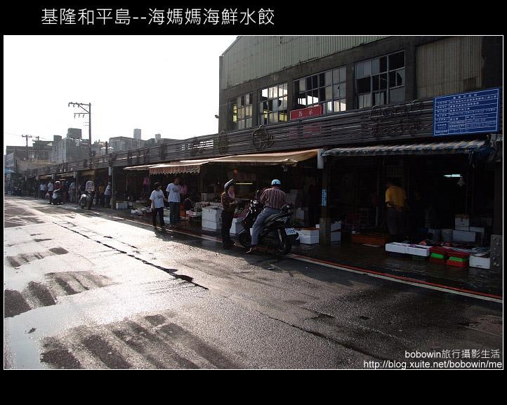 [ 美食 ] 基隆和平島-海媽媽海鮮水餃:DSCF6643.JPG