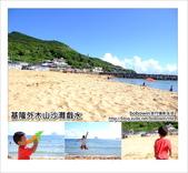 2012.07.29 基隆外木山大武崙沙灘:2012.07.29 基隆外木山大武崙沙灘_small.jpg