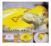 PABLO半熟蛋糕:PABLO半熟蛋糕_small.jpg