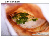 宜蘭冬山老街小吃:DSC_9763.JPG