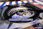 妙管家-高功率電子點火瓦斯爐:DSC_4471.JPG