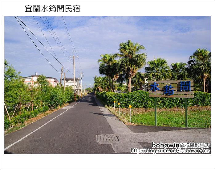 2011.08.19 宜蘭水筠間民宿:DSC_1307.JPG