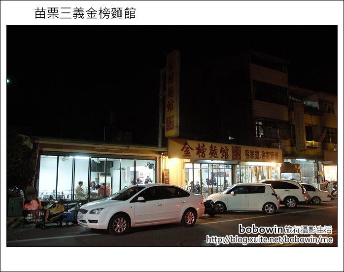 2010.12.18 苗栗金榜麵館:DSCF5853.JPG