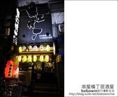 Day3 part9 串屋橫丁居酒屋:DSC_0203.JPG