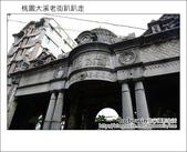 2012.08.25 桃園大溪老街:DSC_0128.JPG