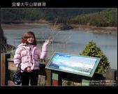 [ 宜蘭 ] 太平山翠峰湖--探索台灣最大高山湖:DSCF5967.JPG