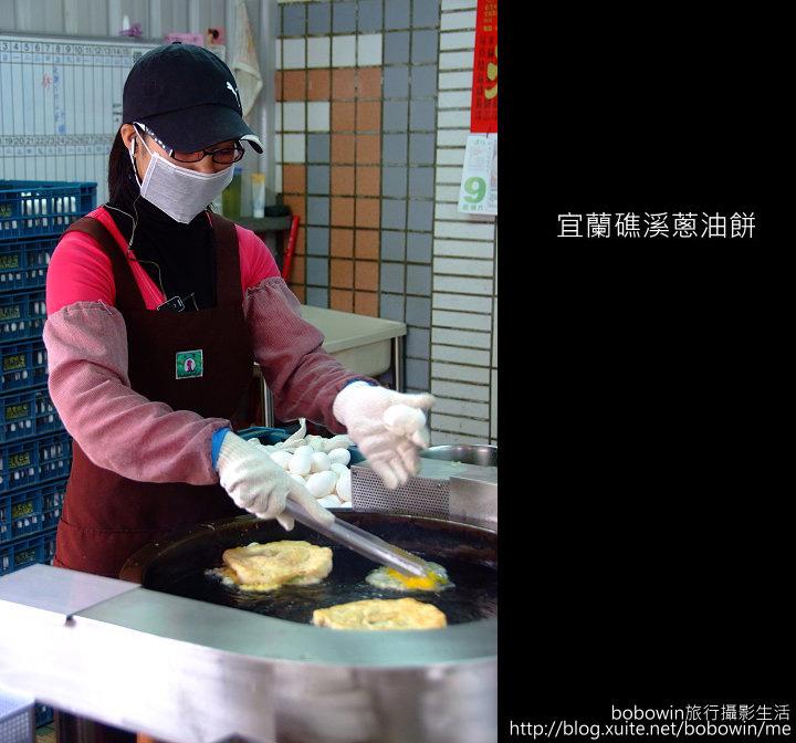 [  宜蘭美食 ]  宜蘭礁溪蔥油餅:DSCF5318.JPG