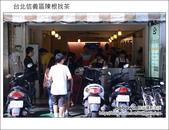 2012.11.04 台北信義區陳根找茶:DSC_2741.JPG