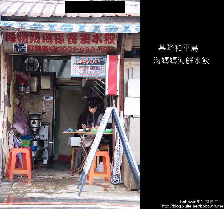 [ 美食 ] 基隆和平島-海媽媽海鮮水餃:DSCF6644.JPG