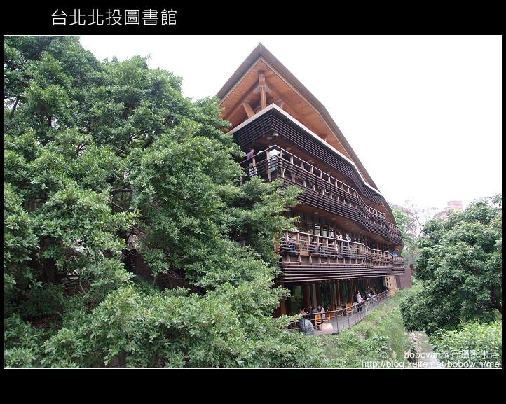 [ 遊記 ] 台北北投圖書館:DSCF6499.JPG