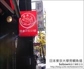 日本東京之旅 Day4 part4 鯛魚燒:DSC_0732.JPG
