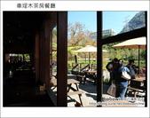 2012.01.27 木茶房餐廳、車埕老街、明潭壩頂:DSC_4461.JPG