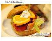 2012.09.05台北內湖 Fani Burger:DSC_5025.JPG