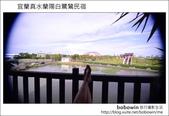 宜蘭真水蘭陽白鷺鷥民宿:DSC_5504.JPG