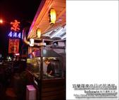 宜蘭羅東京日式居酒屋:DSC_5220.JPG