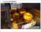 台北好丘貝果專賣店:DSC05845.JPG