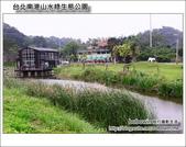 台北南港山水綠生態公園:DSC_1850.JPG