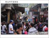 2011.09.18  平溪老街:DSC_3885.JPG