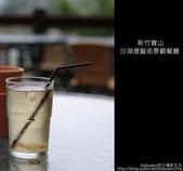 [景觀餐廳]  新竹寶山沙湖瀝藝術村:DSCF3027.JPG