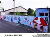 北崙村青蛙童話故事村:DSC_3823.JPG