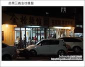 2010.12.18 苗栗金榜麵館:DSCF5855.JPG