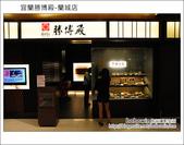 2011.10.17 宜蘭勝博殿-蘭城店:DSC_8924.JPG
