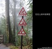 [ 北橫 ] 桃園復興鄉拉拉山森林遊樂區:DSCF7822.JPG