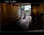 遊記 ] 港澳自由行day2 part3 山頂覽車站-->太平山頂-->蘭桂坊-->九龍皇悅酒店 :DSCF8755.JPG