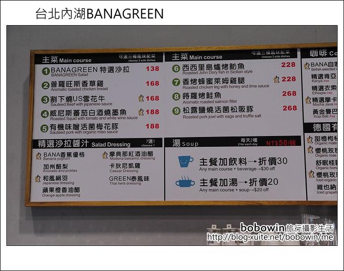 台北內湖BANAGREEN:DSC_6371.JPG