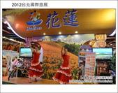 2012台北國際旅展~日本篇:DSC_2682.JPG