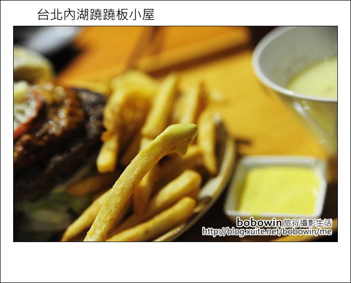 2013.01.13 台北內湖蹺蹺板小屋:DSC_9574.JPG
