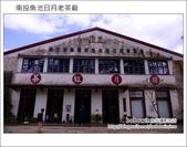 2013.02.13 南投魚池日月老茶廠:DSC_2050.JPG