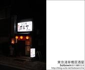 Day1 part6 淺草橋居酒屋:DSC_8303.JPG