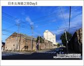 [ 日本北海道 ] Day3 Part3 北海道小樽運河 & KIRORO渡假村:DSC_9077.JPG