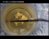 [景觀餐廳]  新竹寶山沙湖瀝藝術村:DSCF3028.JPG