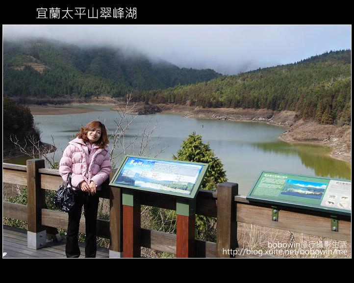 [ 宜蘭 ] 太平山翠峰湖--探索台灣最大高山湖:DSCF5968.JPG