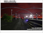 宜蘭冬山車站夜景與日景:DSC_0212.JPG