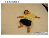 2011.08.06 高雄義大天悅飯店:DSC_9383.JPG