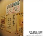 Day1 part6 淺草橋居酒屋:DSC_8307.JPG