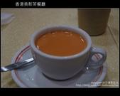 [ 遊記 ] 港澳自由行day4 美新茶餐廳-->海港城-->香港站預辦登機-->東湧東薈茗城店倉-:DSCF9332.JPG